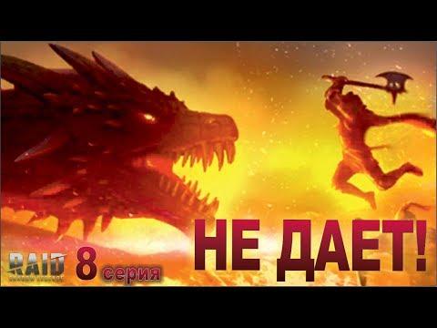 День в пещере дракона. Raid Shadow Legends. Мульт-акк 8 серия