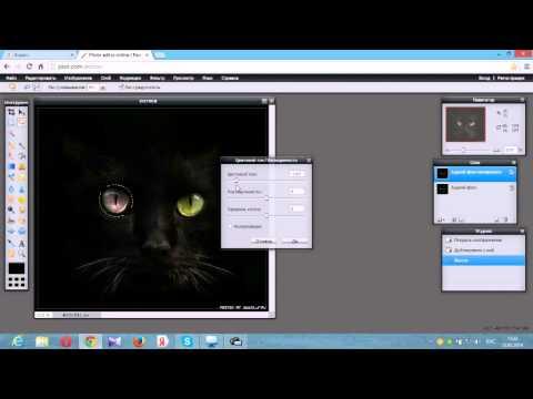 Как изменить цвет глаз в онлайн фотошопе.