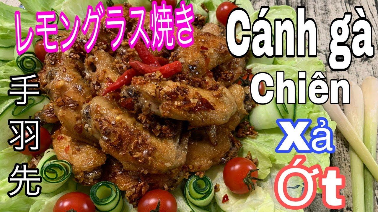 ベトナム料理|手羽先唐揚げ〜レモングラスとナンプラー焼き|Cách làm cánh gà chiên sả ớt ngon tuyệt| Cooking with Hachan