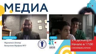 Алина Фаркаш   Медиа гостиная