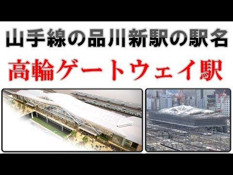 山手線の品川新駅の駅名は高輪ゲートウェイ駅決定の経緯を考察