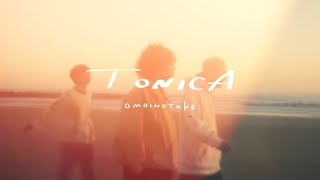 Omoinotake / トニカ