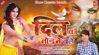 प्यार में धोखा खाये लोगो के लिए | Dil Ko Todne Wale | Khwahish Hangama | New Hindi Sad Song