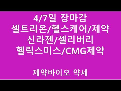 [주식투자]4/7일 장마감(셀트리온/헬스케어/제약/신라젠/셀리버리/헬릭스미스/CMG제약-제약바이오 약세)