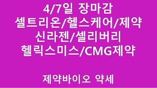 [주식투자]4/7일 장마감(셀트리온/헬스케어/제약/신라…