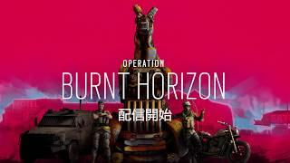 『レインボーシックス シージ』「Operation Burnt Horizon」新マップ「OUTBACK」紹介トレーラー