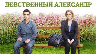 Девственный Александр HD (2012) / Virgin Alexander...