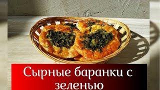 Сырные бублики (баранки) с зеленью • Готовить просто