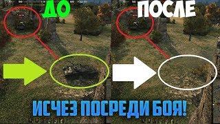 Т-100 ЛТ: ТАНК-НЕВИДИМКА!