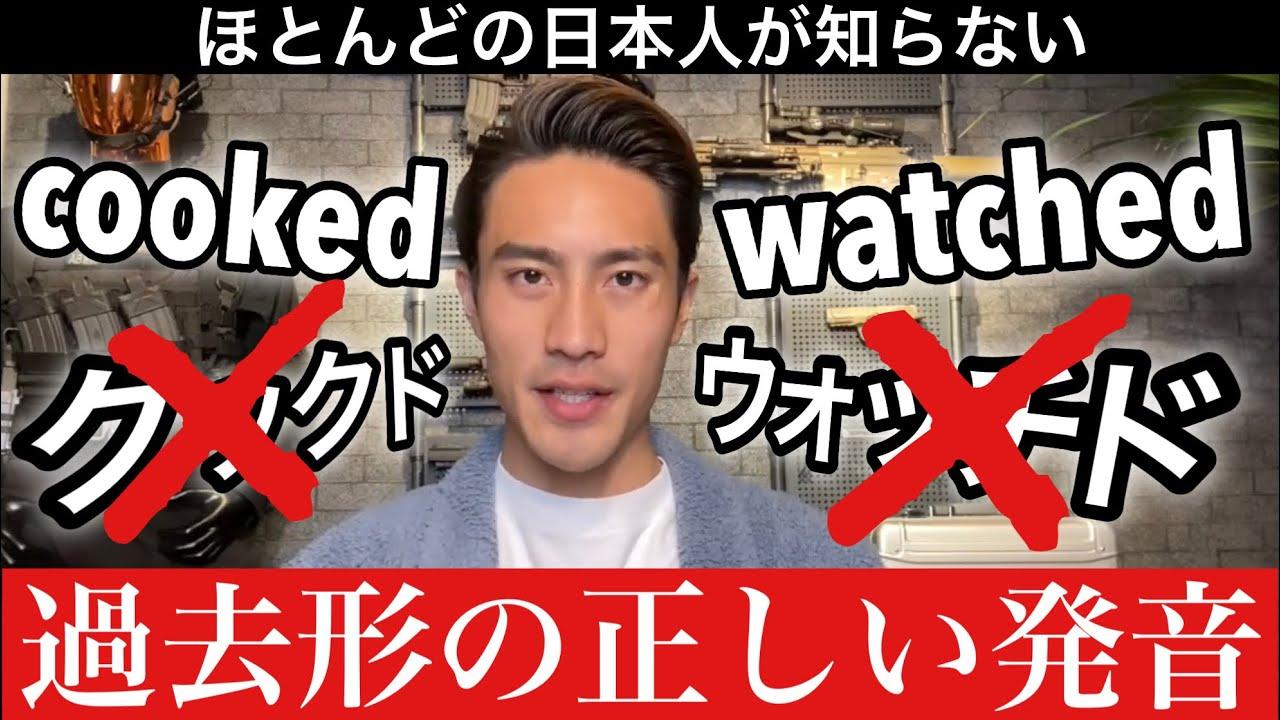 日本人が知らない過去形の正しい発音の仕方