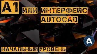 [Основы AutoCAD] Интерфейс AutoCAD