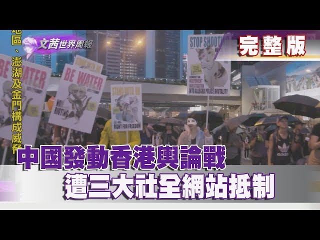 2019.08.24《文茜世界周報-亞洲版》中國發動香港輿論戰 遭三大社全網站抵制