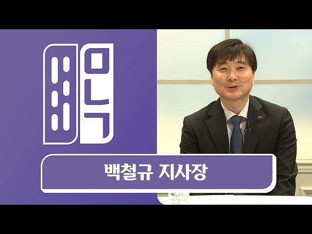 [만나고] 울산극동방송 백철규 지사장 편