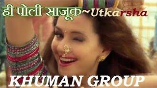 Repeat youtube video Jag Ghoomeya ~ Hi Poli Saajuk Tupatali by Utkarsha in Youth Talent (KG)