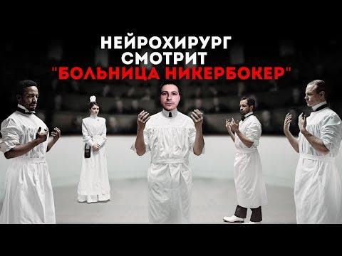 Реакция нейрохирурга на сериал Больница Никербокер