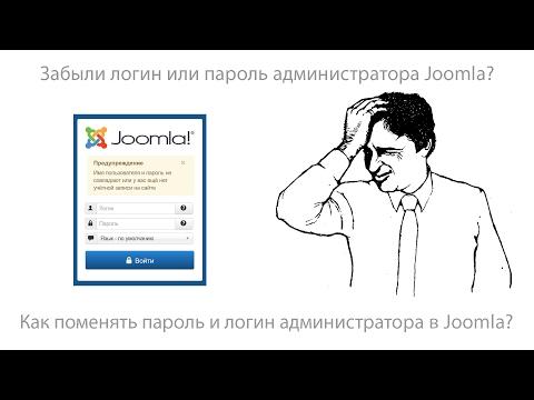 Как поменять пароль и логин администратора в Joomla (Джумла)?