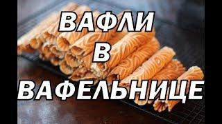Вафли На Сковороде Видео Рецепт