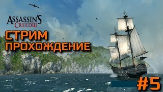 Assassin s Creed III - Стрим Прохождение 5