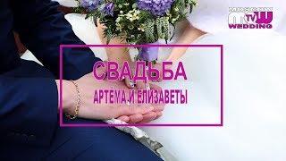 СВАДЕБНЫЙ ФИЛЬМ АРТЁМА И ЕЛИЗАВЕТЫ / НОВЫЙ ФОРМАТ