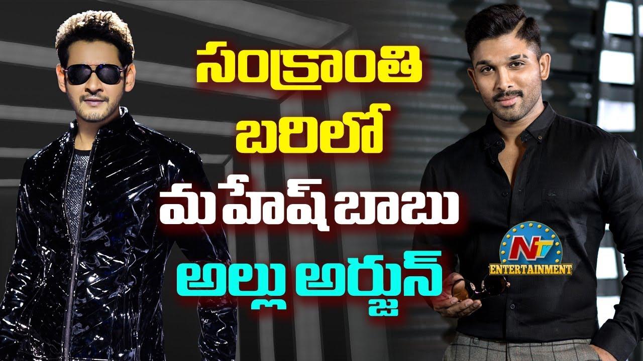 2019 Sankranti Race Between Mahesh Babu And Allu Arjun | Movie Mixture | NTV Entertainment