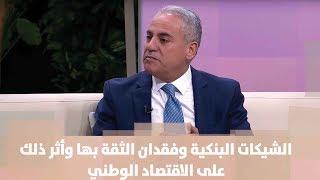 د. مازن العمري - الشيكات البنكية وفقدان الثقة بها وأثر ذلك على الاقتصاد الوطني