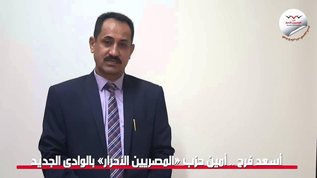 """اسعد فرح .. أمين حزب """"المصريين الأحرار"""" بالوادي الجديد"""