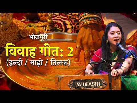 Teaser - Bhojpuri Vivah Geet - 2 from USA | Jukebox of Mado, Haldi, Tilak Geet | Swasti Pandey