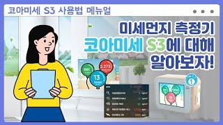 [미세먼지 측정기 코아미세 S3] 코아미세 S3사용법 …