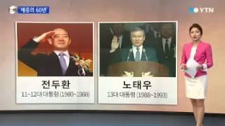 주거니 받거니…전두환·노태우 '애증의 60년' / YTN