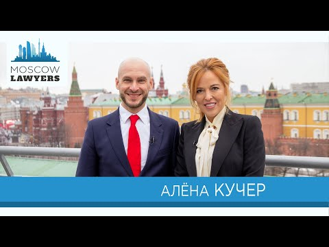 Moscow Lawyers 2.0: #76 Алена Кучер (Debevoise & Plimpton LLP)