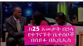 ETHIOPIA : Long Lost Family Met after 25 years - Seifu Show  | Jun 4, 2017