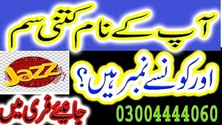 Mobilink jazz Check Sim Number Through CNIC 100 % working and Free All Number check abdulrauftips