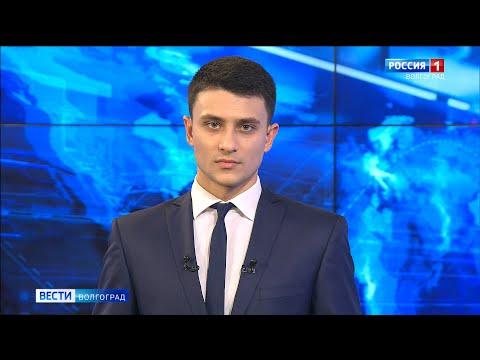 Вести-Волгоград. Выпуск 20.01.20 (17:00)
