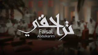 ترا حقي - فيصل عبدالكريم ( جلسة خاصة ) 2020