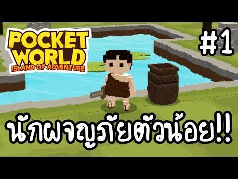 Pocket World #1 - นักผจญภัยตัวน้อย!! [ เกมส์มือถือ ]