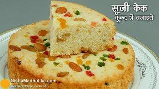 सूजी का केक कुकर में । Eggless Sooji Cake recipe | Rava Cake banane ki vidhi