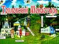 Топловский Свято-Троице Параскевский женский монастырь