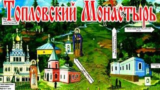 Топловский Свято-Троице Параскевский женский монастырь(Топловский монастырь в Крыму это в первую очередь место мучений святой Параскевы Пятницы, также топловский..., 2015-08-11T10:00:03.000Z)