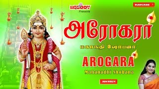 Arogara | Murugan songs | Kavadi Songs | Mahanadhi Shobana | Tamil God Songs
