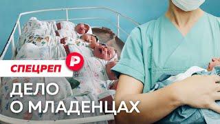 Аресты врачей и отказы родителям: что не так с суррогатным материнством в России? / Редакция