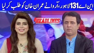 Imran Khan in Trouble - Headline at 5 With Uzma Nauman - 18 June 2018 - Dunya News