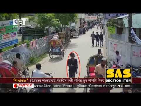 প্রকাশিত হলো রিফাত হত্যাকান্ডের নতুন ভিডিও | News | Ekattor TV