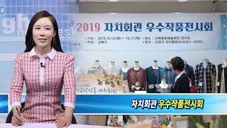 강북구, 2019 자치회관 우수작품전시회 개최