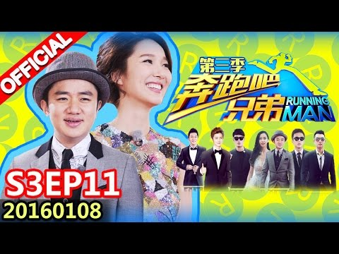 "[ENG SUB] Running Man S3EP11 ""The Angels Gathering"" 20160108【ZhejiangTV HD1080P】Ft. Li Yanan, He Sui"