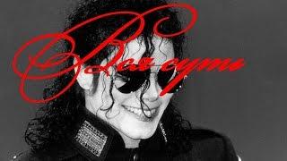 """Вся суть"" - 1 - Майкл Джексон"