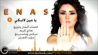 Enas Lattouf إيناس لطوف - ياعين لاتبكي