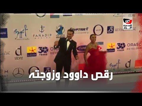أحمد داوود وزوجته يرقصان على السجادة الحمراء في افتتاح مهرجان الجونة السينمائي  - 20:54-2019 / 9 / 19