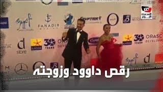 أحمد داوود وزوجته يرقصان على السجادة الحمراء في افتتاح مهرجان الجونة السينمائي