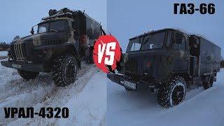 Битва Урал и Газ-66 в снегу! Кто круче???