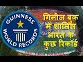 गिनीज बुक में शामिल भारत के कुछ रिकॉर्ड - Some of Indian records included in the Guinness Book
